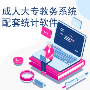 成人大专教务系统配套统计软件